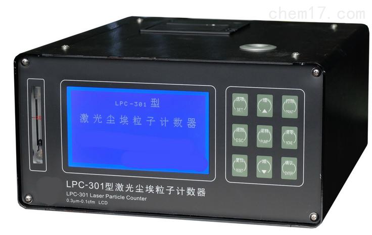 LPC-301 型激光尘埃粒子计数器(LCD)