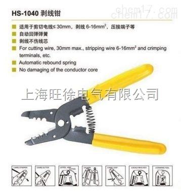 上海特价供应HS-1040 多功能电线剥皮钳