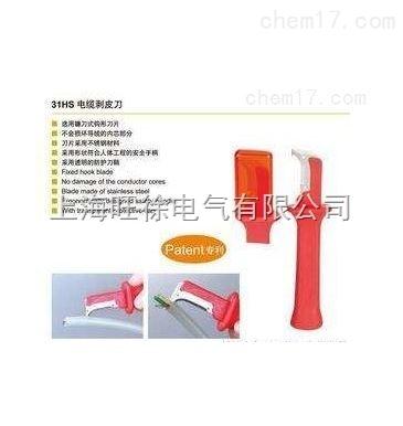 北京特价供应31HS 电缆剥皮刀