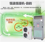 实验室恒温恒湿机多少钱一台