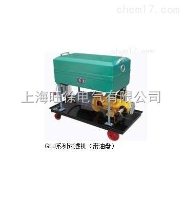 成都特价供应GLJ-130便携式滤油机
