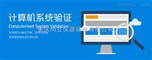 计算机验证服务制药企业实验室计算机验证服务(CSV)