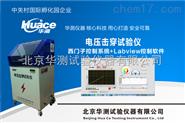 高精度工频击穿电压试验设备