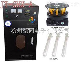 山东光化学反应器JT-GHX-B批发销售