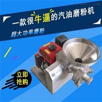 MF-168汽油带动五谷杂粮磨粉机,流动式摊位杂粮磨粉机