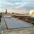 重庆出口剖分型结构地磅秤|120吨数字汽车地磅厂家