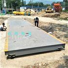 北京大地磅厂家3x16米200T汽车电子地磅安装