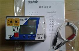 SIMCO静电测试仪