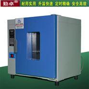 290度恒温干燥箱 高温烘箱 工业烤箱