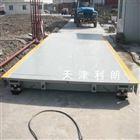 廊坊地磅厂3x6米地磅秤20-30吨电子地磅
