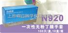 N920-S一次性橡胶手套诗董施睿康丁腈手套