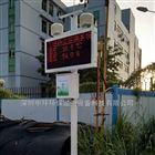 广西工地扬尘污染监测在线 噪声监测仪