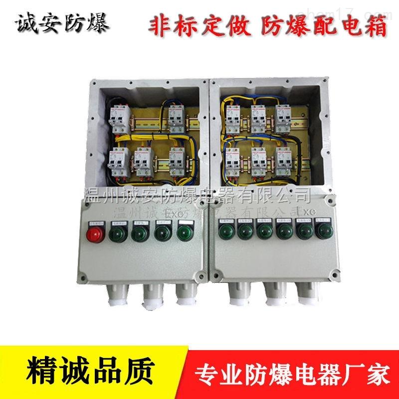 bxmd 国标防爆插座配电箱