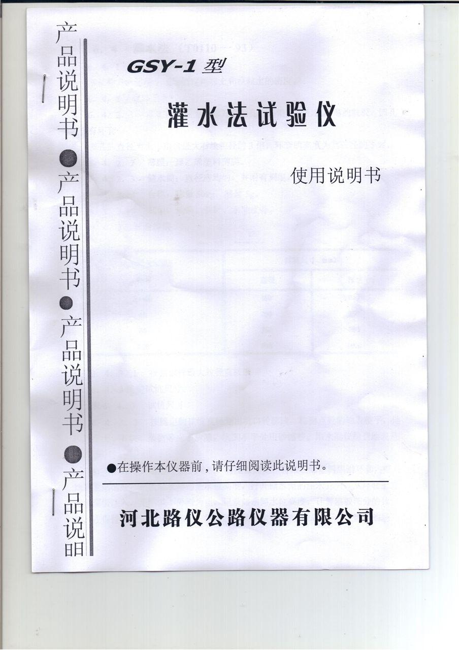 gsy-1-灌水法快速压实度检测仪gsy-1-沧州路仪试验
