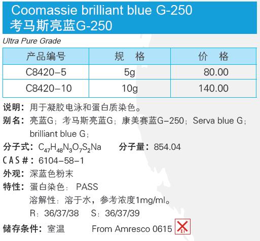 批发批发|考马斯亮蓝G-250 产品简介: 说明:用于凝胶电泳和蛋白质染色。 别名:亮蓝G;考马斯亮蓝G;康美赛蓝G-250;Serva blue G; brilliant blue G; 分子式:C47H48N3O7S2Na 分子量:854.04 CAS#:6104-58-1 批发批发|考马斯亮蓝G-250 批发批发|考马斯亮蓝G-250 专业生化试剂生产商|专业分子试剂供应商
