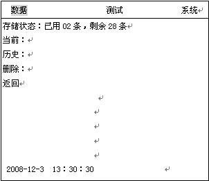 文本框: 数据                   测试              系统存储状态:已用02条,剩余28条当前:历史:删除:返回 2008-12-3  13:30:30