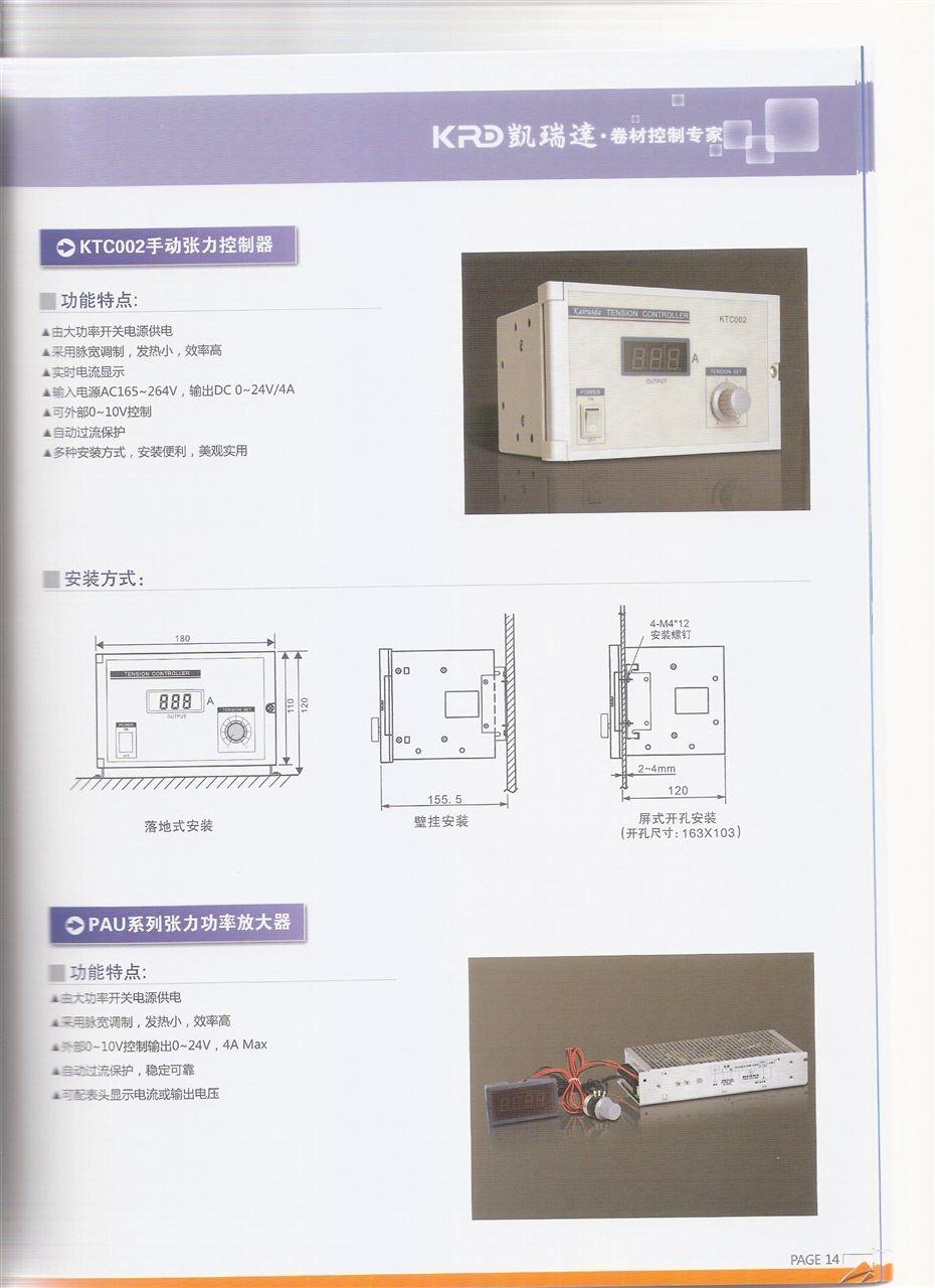凯瑞达全自动张力控制器型号:ktc828a ktc818a ktc838aa