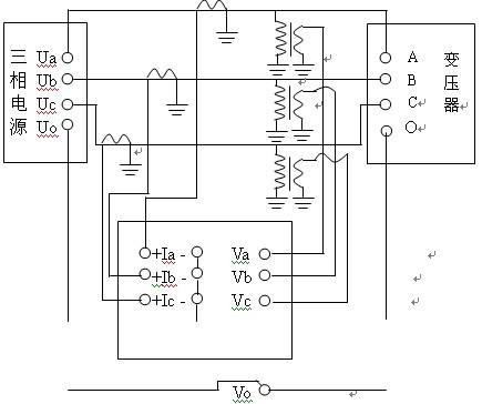 (图三)三瓦特表法外接电压互感器和电流互感器测量变压器的接线方法