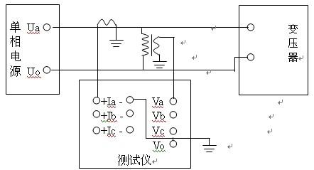 单相变压器外接电压互感器和电流互感器测量接线方法