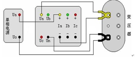 单相电源对三相变压器的短路(负载)损耗测量及其接线