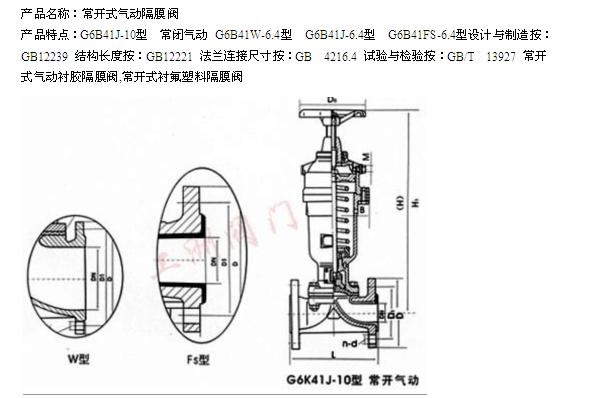 常开式气动隔膜阀的内部结构-技术文章-美国mac电磁