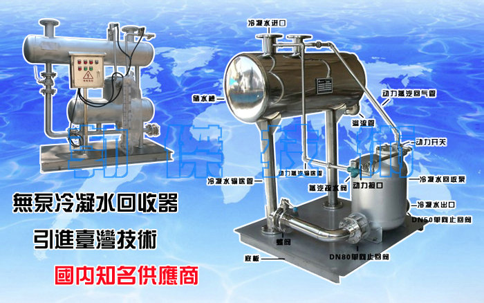 配套产品疏水自动加压器