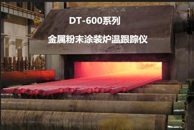 金属表面热处理炉温测量仪图