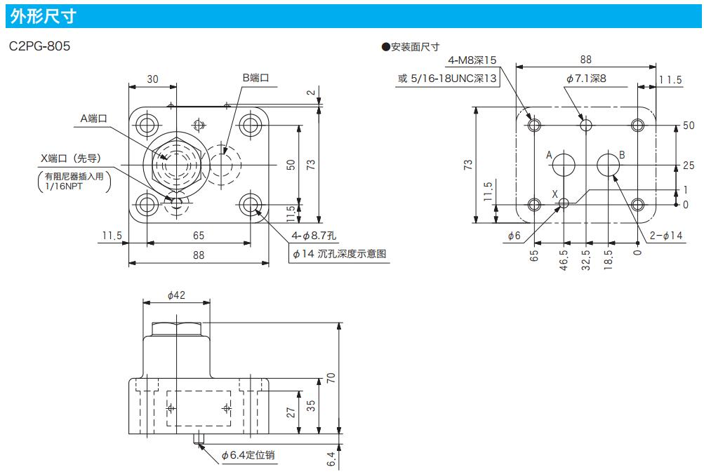C2PG-805-10先导单向阀TOKYOKEIKI东京计器C2PG-805-11 外型尺寸: