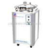 LDZX-50FAS自控型不锈钢立式消毒器 LDZX-50FAS断水保护翻盖型灭菌器