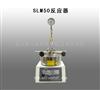大连生产SLM50反应器