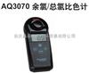 奥立龙余氯总氯比色计AQ3070 LCD大屏幕显示测量范围 余氯0.02-4.0 mg/L总氯0.02-4.0mg/L二氧化氯:0-11.4 mg/L