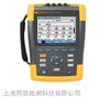 福綠克Fluke 434 II電能量分析儀