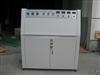 YSZW-P紫外箱,紫外老化试验箱