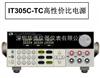 it305c-tc稳压电源|IT305C-TC可编程稳压电源
