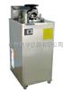 YXQ-LS-100A上海博迅立式压力蒸汽灭菌器
