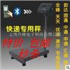 管易软件电子秤 钰恒电子秤,管易专用电子秤 管易ERP专用电子称