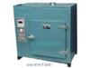 远红外高温干燥箱(高温500度)