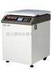 LG-18立式高速冷冻离心机