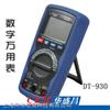 CEM华盛昌DT-930小型数字万用表 6000位万用表