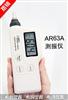 AR63A振动测试仪 一体式测振仪
