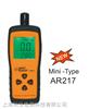 香港希玛AR217温湿度计 空气温湿度仪