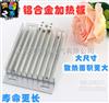 铝合金加热器生产商_铝合金加热器供应商-江苏艾斯特