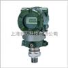 EJA510A-ECS9N-02DN 压力变送器