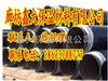 dn500预制直埋式保温管的市场行情,预制直埋式保温管的产品介绍