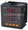 连云港三相电流电压表-三相智能电流电压表OEM
