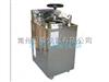 YXQ-LS-50G全自动数显立式压力蒸汽灭菌器