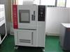 YSGDW-50可编程高低温箱