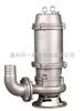 QWP耐腐蚀不锈钢排污泵沉水泵304材质7.5KW3KW耐酸碱海水潜水泵