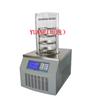 冷冻干燥机(实用型-50℃)