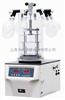 FD-1D-50冷冻干燥机/FD-1D-50博医康冷冻干燥机(挂瓶压盖型)